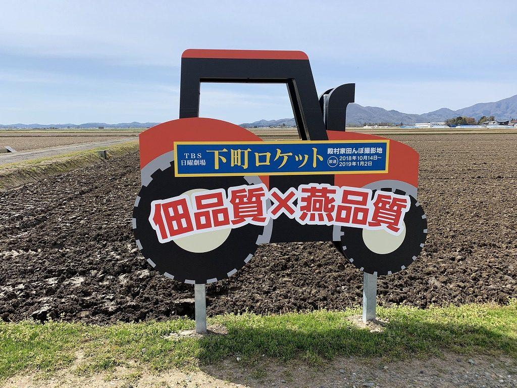 新潟に行こう!下町ロケットのロケ地巡りの旅