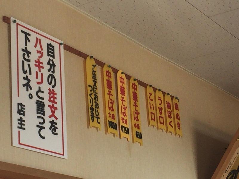 ケンちゃんラーメン本店
