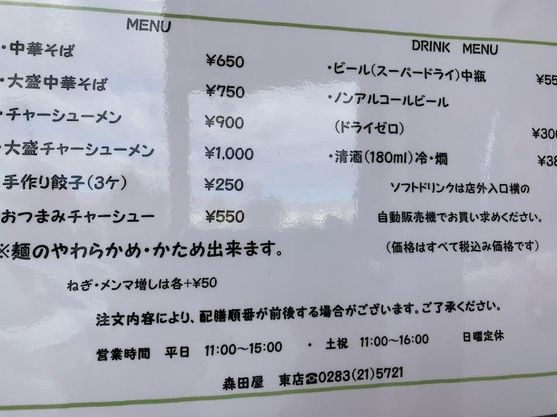 森田屋東店 メニュー