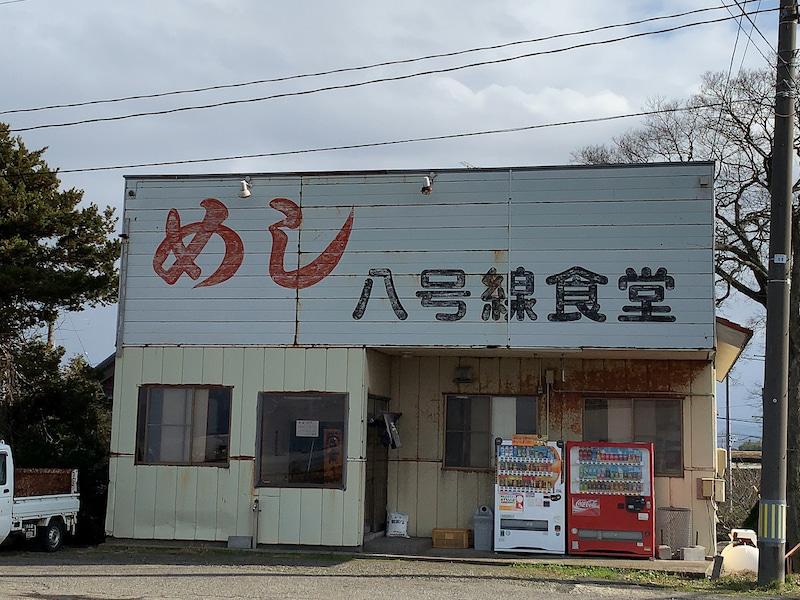 八号線食堂