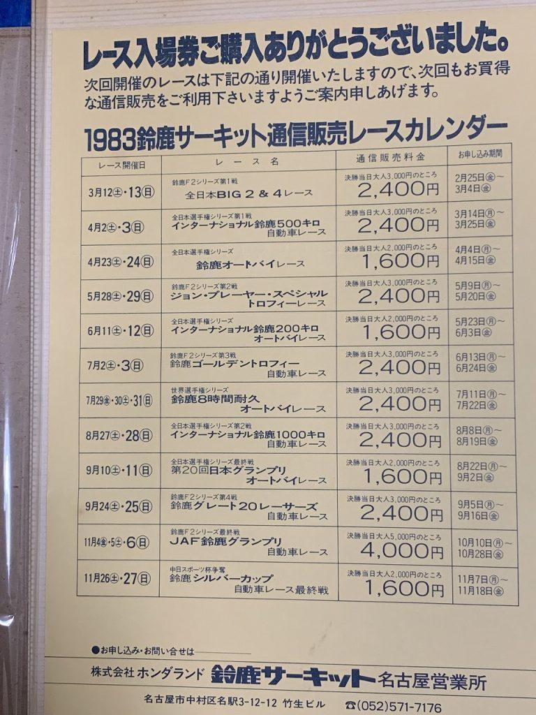 1983鈴鹿サーキットのレースカレンダー