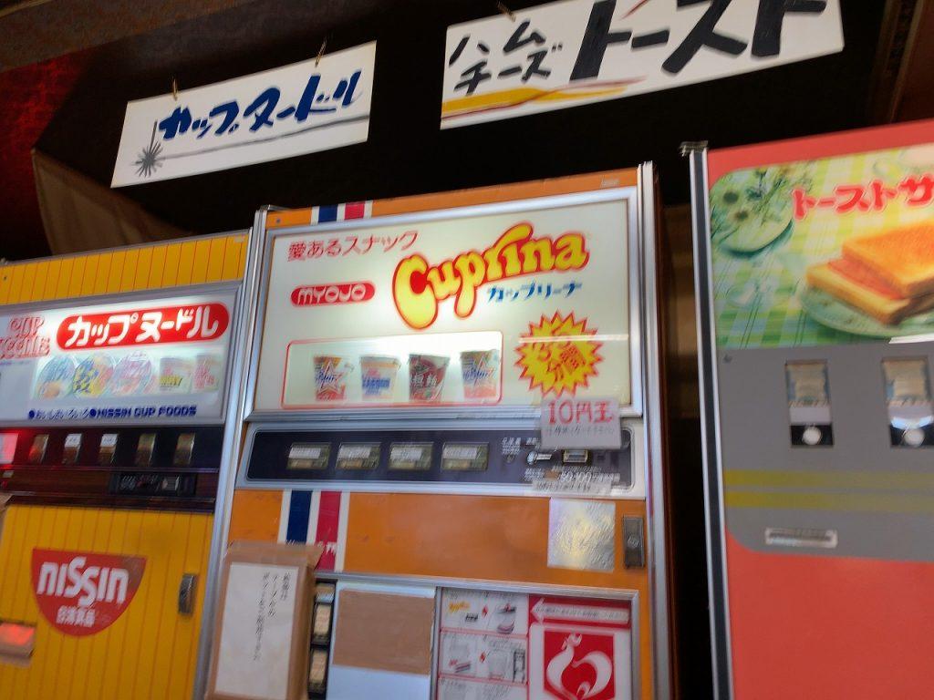 懐かしの自販機たち