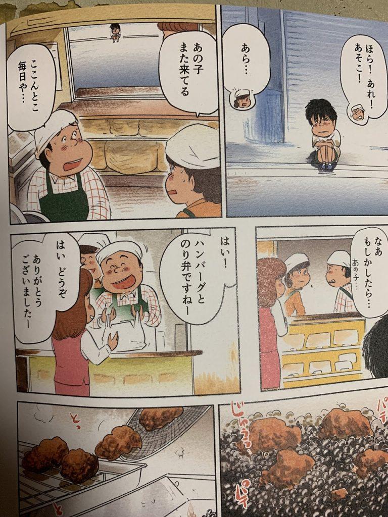 唐揚げ弁当1