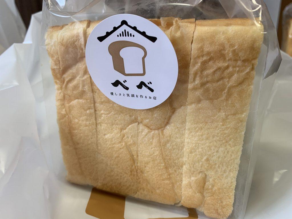 「べべ」の食パン