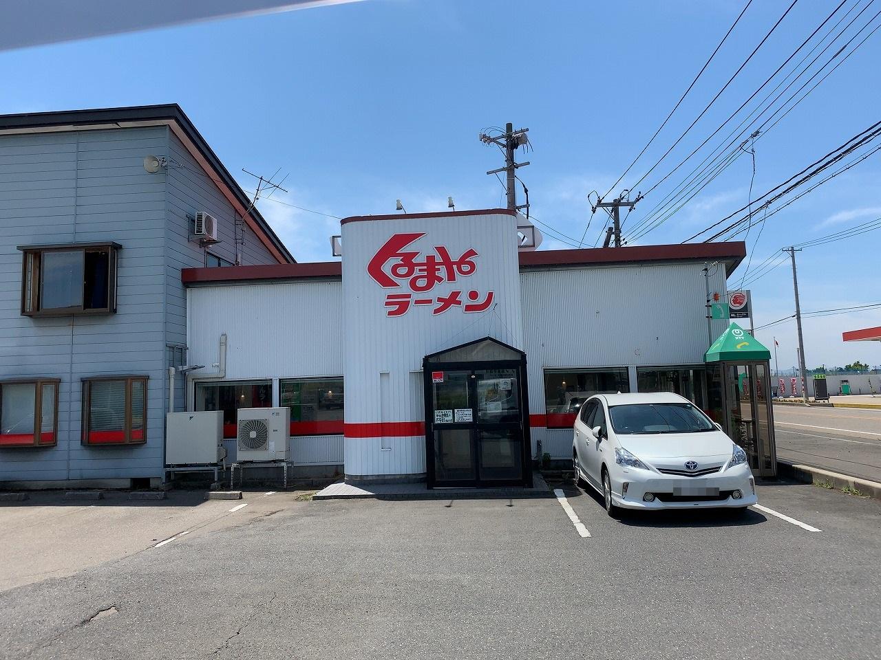 くるまやラーメン 東萱場店