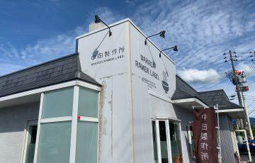 五泉市 中田製作所