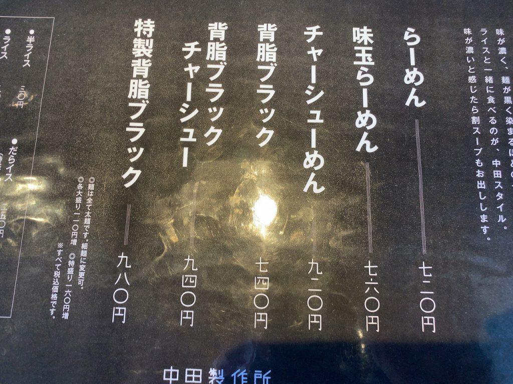中田製作所 レギュラーメニュー