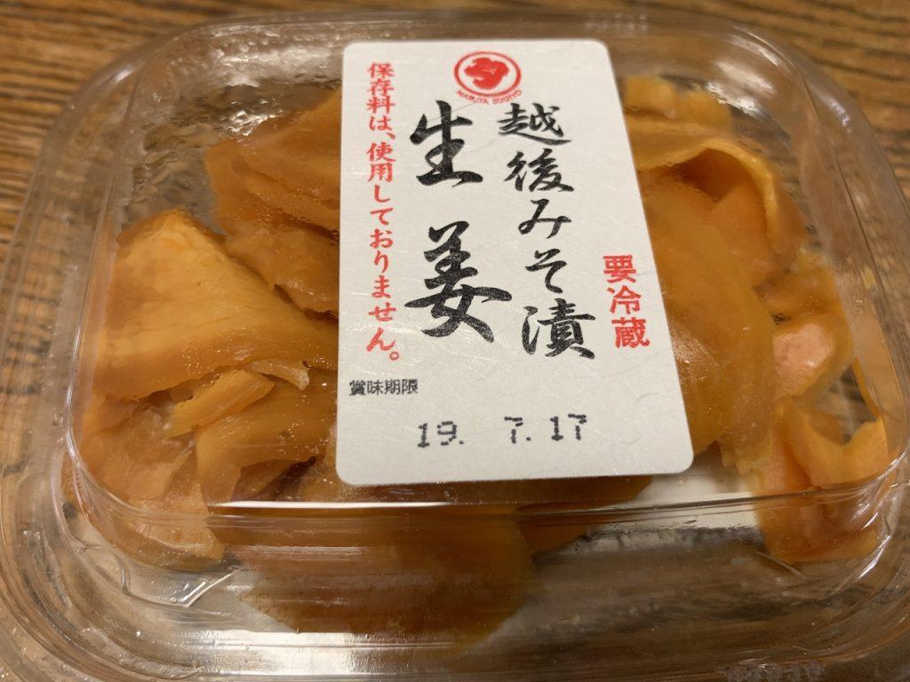 夢がふっとつ!/豚味噌ハンバーグ
