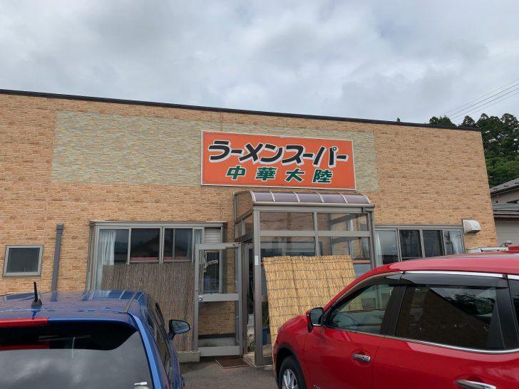 夢がふっとつ!/ ラーメンスーパー中華大陸
