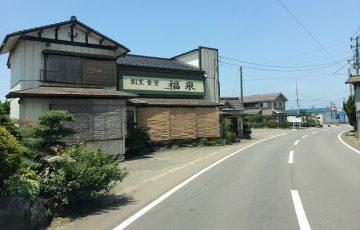 福泉の生姜焼き定食 | 夢がふっとつ!