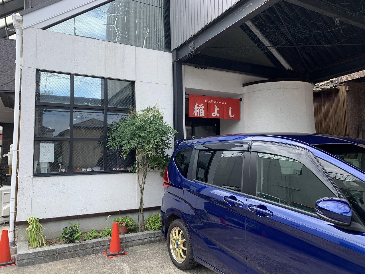 新潟市東区 稲よし