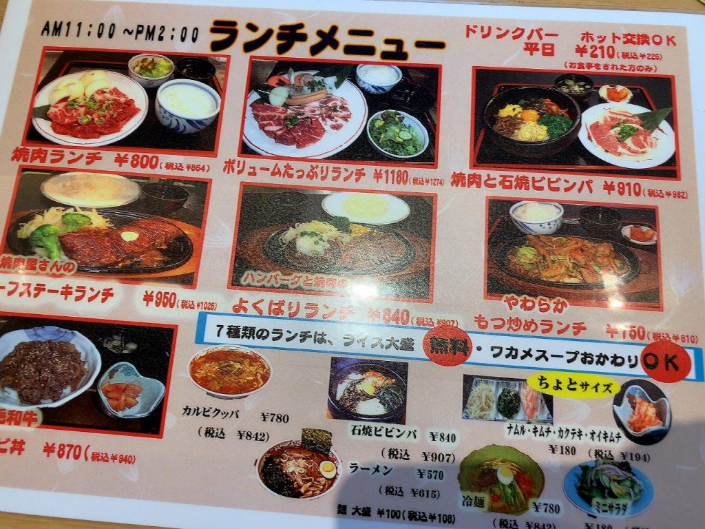 三条市 焼肉レストラン南大門