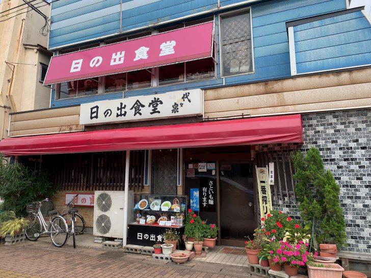 五泉駅前 日の出食堂