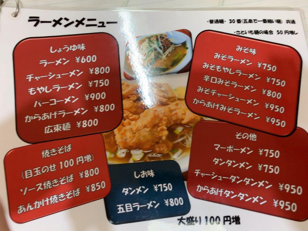 五泉駅前 日の出食堂メニュー