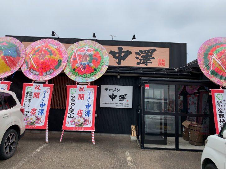 見附市 ラーメン中澤