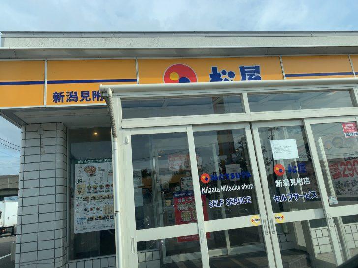 新潟 松屋見附店