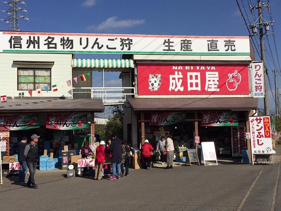 長野市赤沼 成田屋さん 美味しいりんごならこちら!