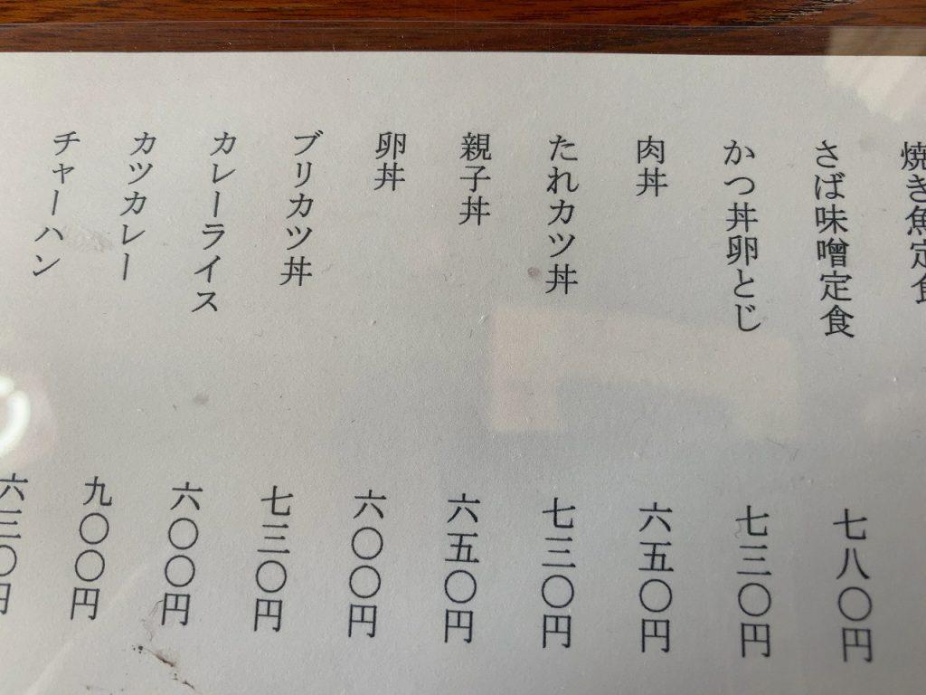 八号線食堂 卵とじカツ丼730円。