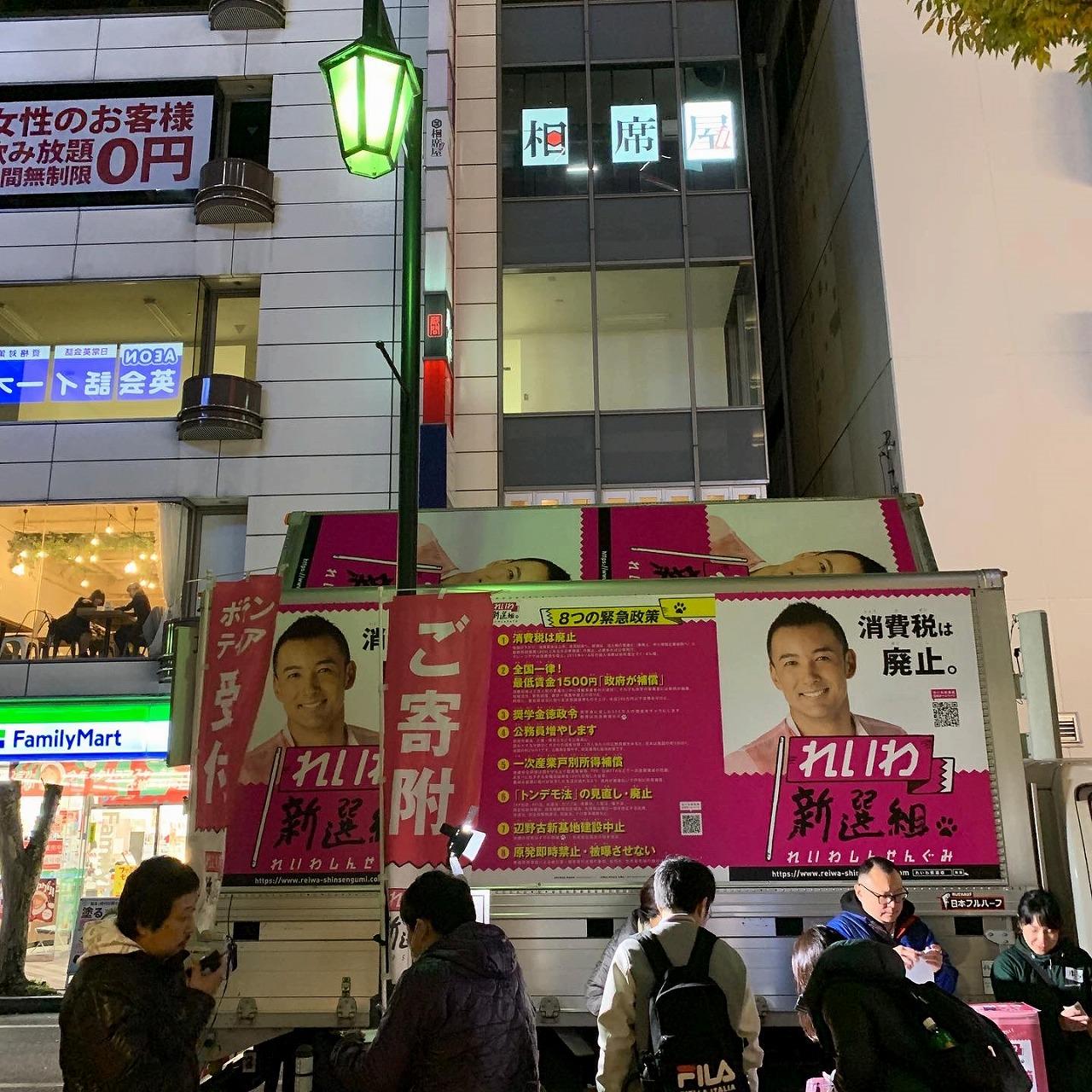 2019/11.22 新潟街宣