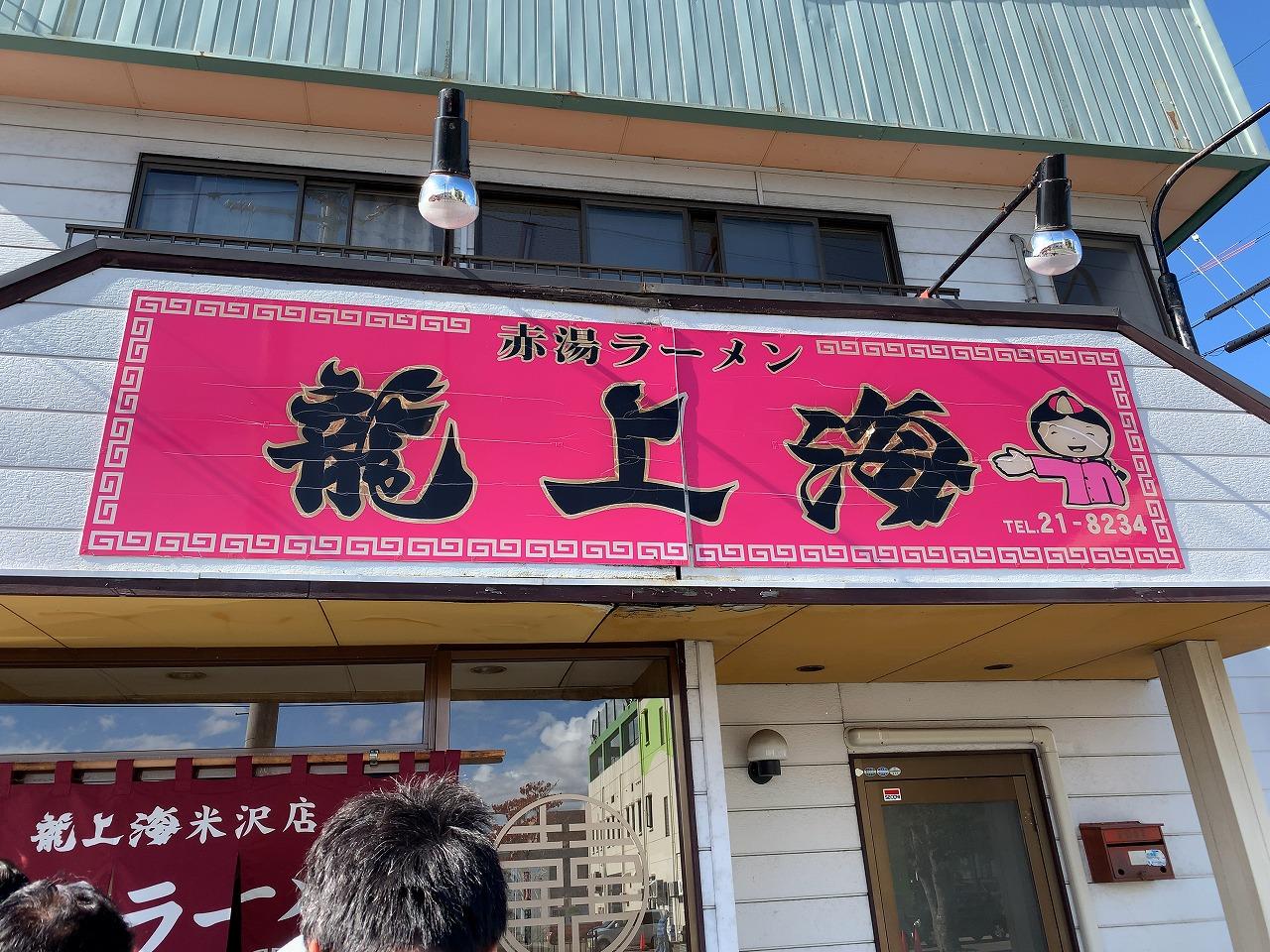 山形県 龍上海米沢店
