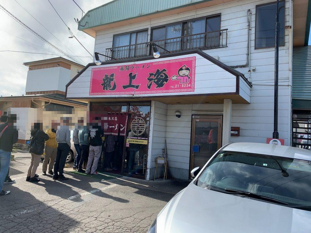 龍上海米沢店