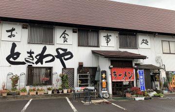 長野県飯山市 ときわや