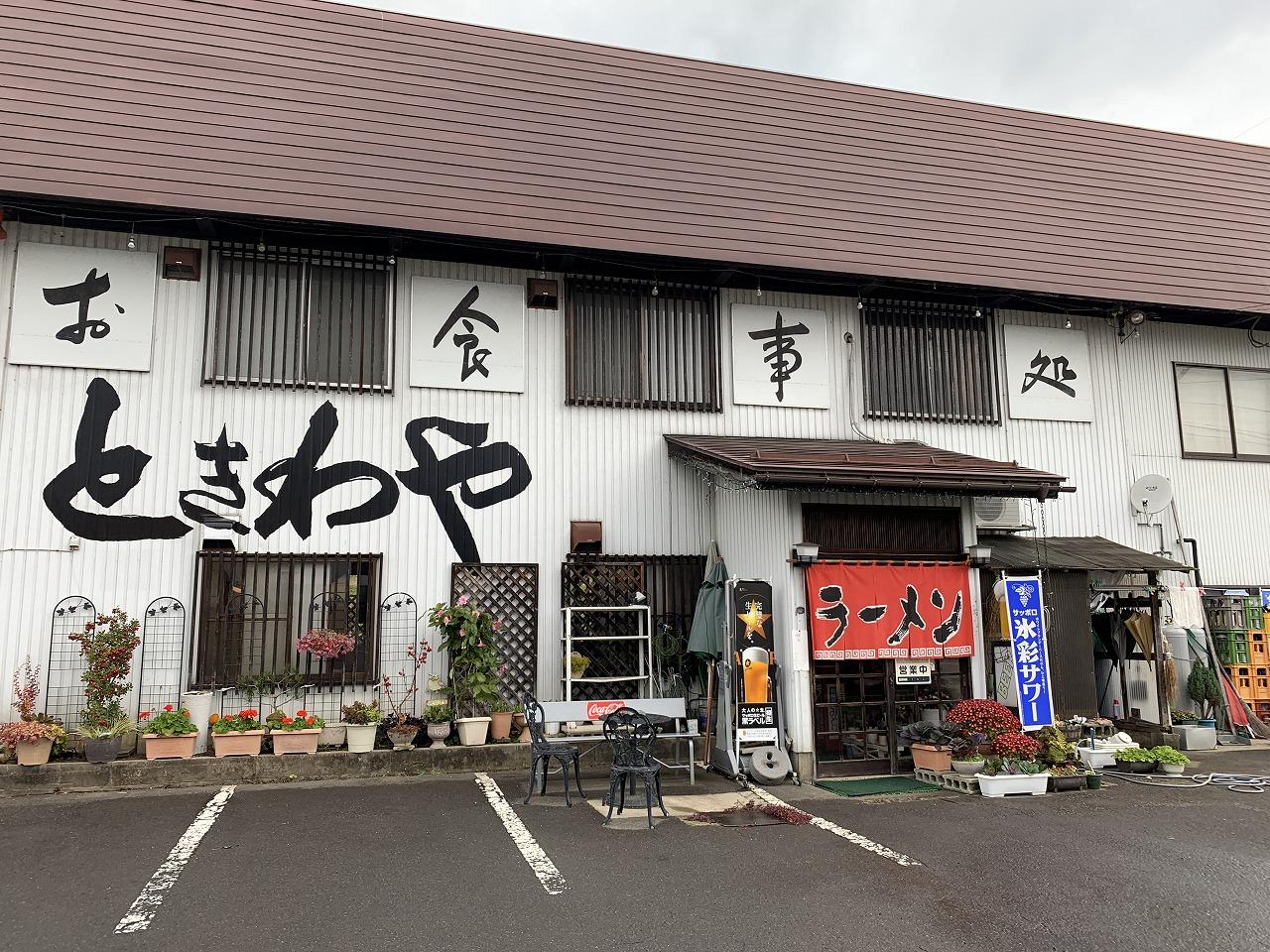 長野県飯山市 「ときわや」さんにリベンジ成功!