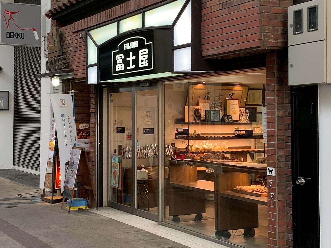 古町の老舗パン屋さん富士屋さん