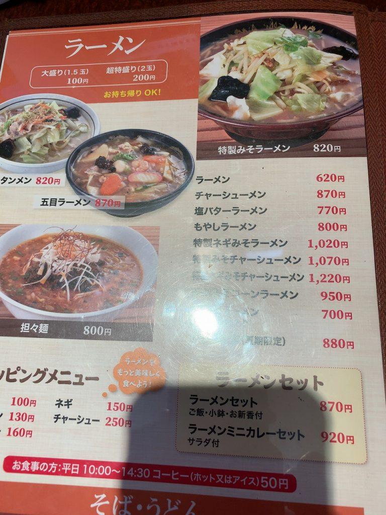 八珍亭の麺メニュー