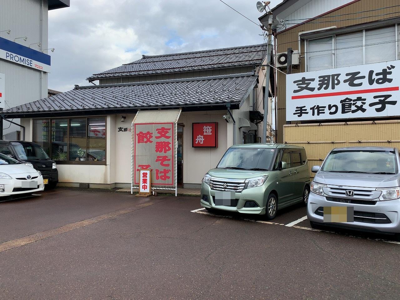 三条市 笹舟 チャーシューメン700円