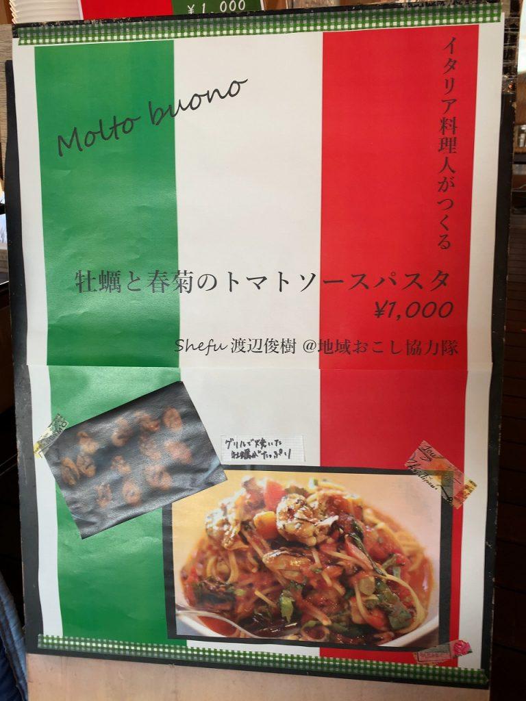 期間限定イタリアン。