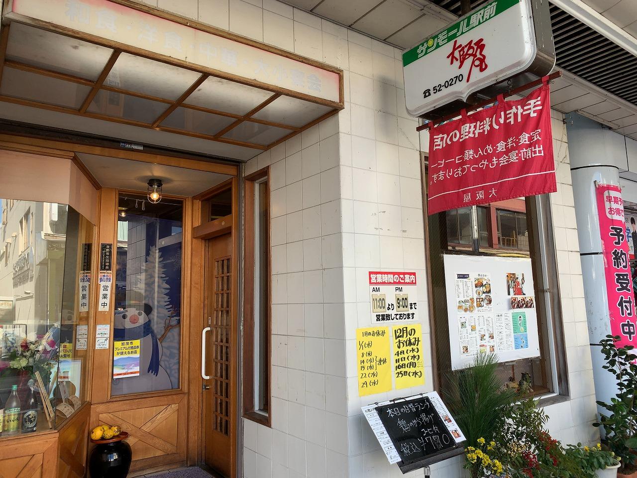 加茂市 大阪屋