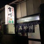 燕市 大衆食堂 宮川 いつもの仲間で焼肉パーティ!