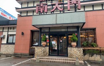焼肉レストラン南大門