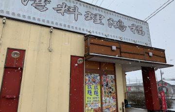 鴻福 見附店