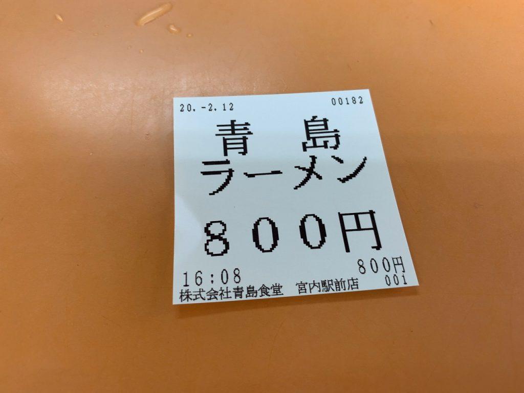 青島ラーメン800円。