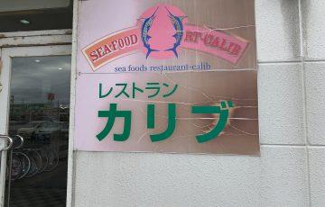 三条市レストランカリブ