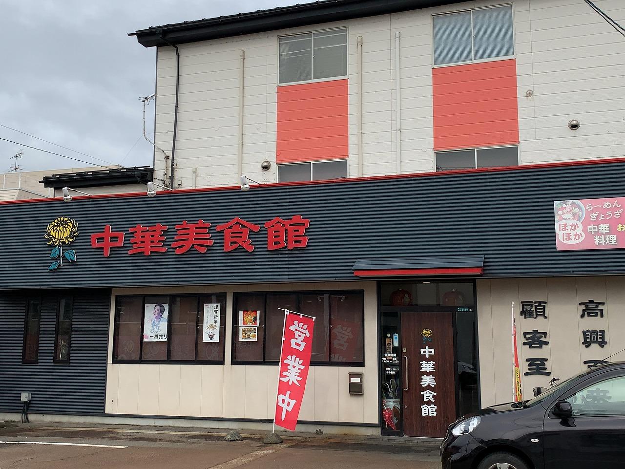 三条市 中華美食館。