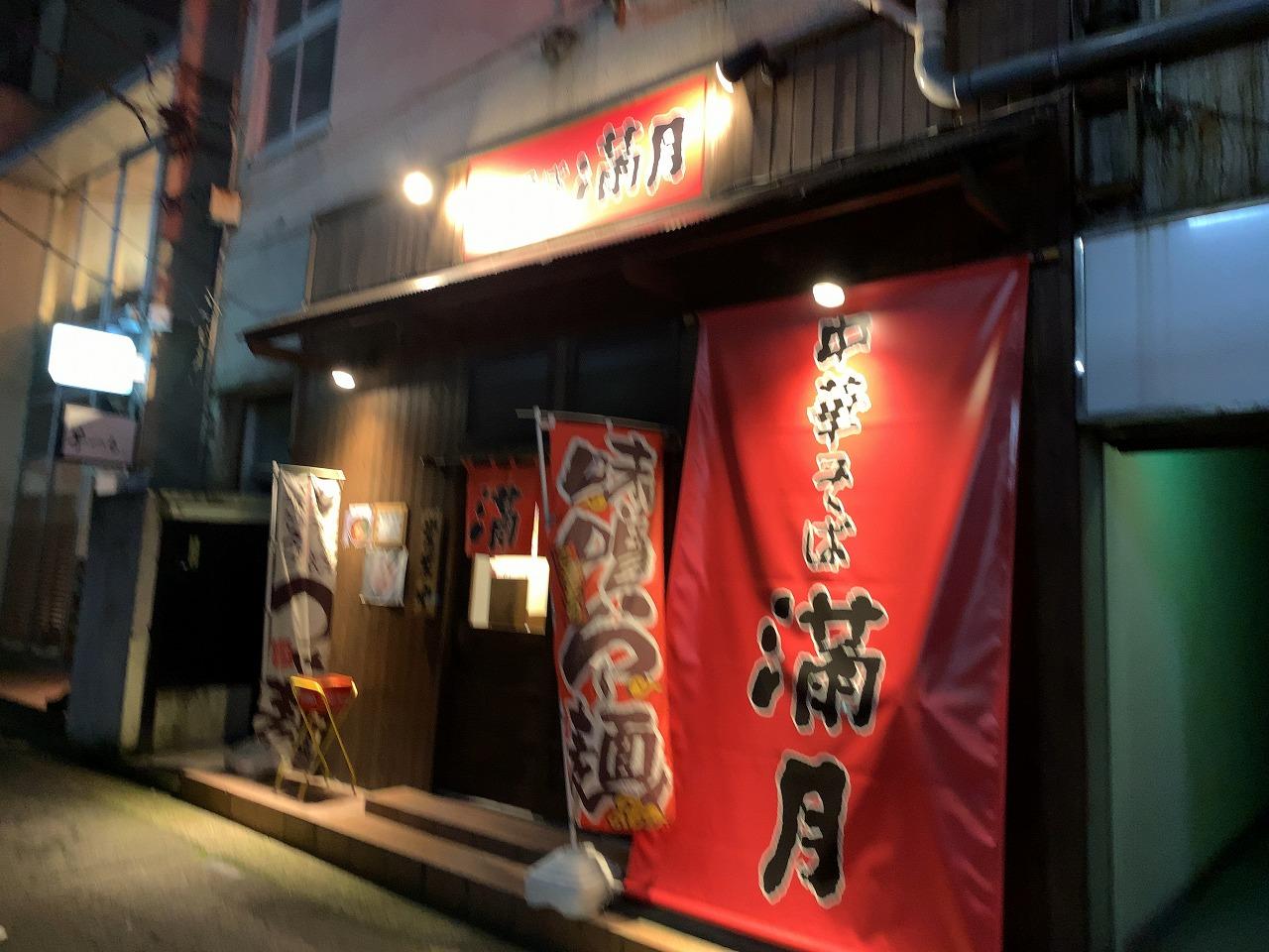 中華そば満月 古町店