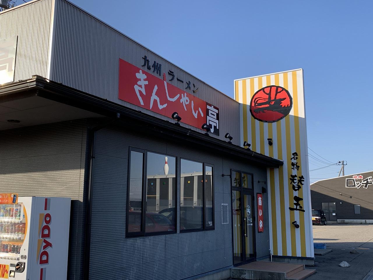 きんしゃい亭県央店
