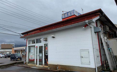 青島食堂曲新町店