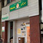 長岡市 ミルフィーユ専門店 Parisパイ