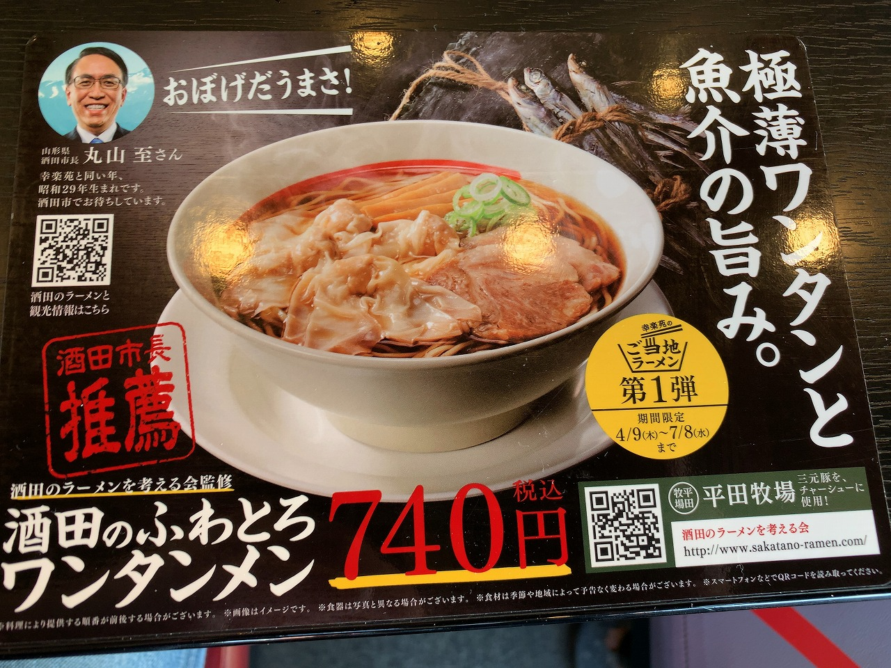幸楽苑のワンタン麺