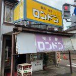 新潟県燕市 喫茶ロンドン ロース焼肉定食