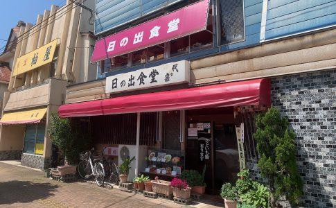 五泉市 日の出食堂