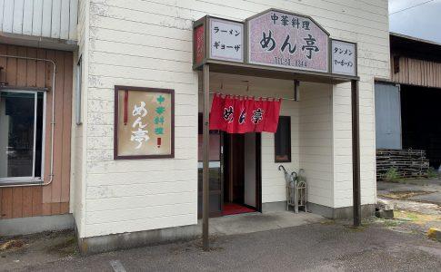 加茂市めん亭