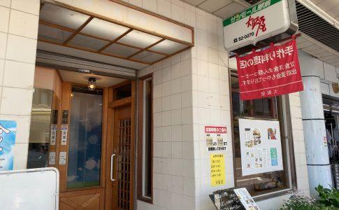 加茂市大阪屋
