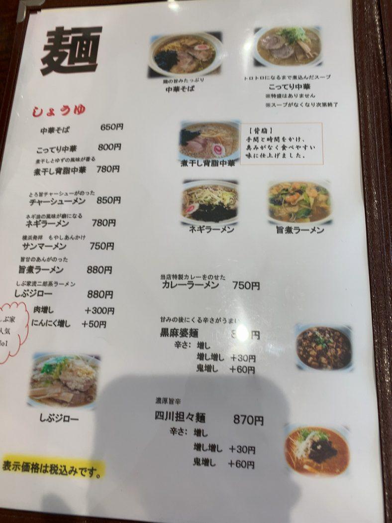 麺メニュー2