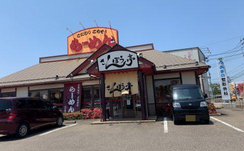 さんぽう亭三条四日町店 夏季限定!冷やし担々麺