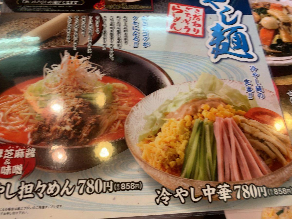 冷やし麺メニュー。
